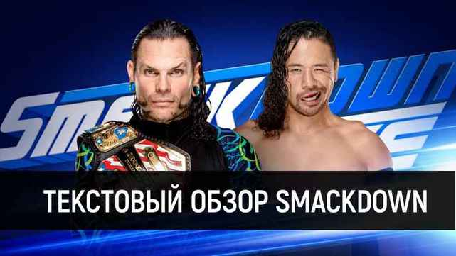 Обзор WWE SmackDown 12 Июня 2018