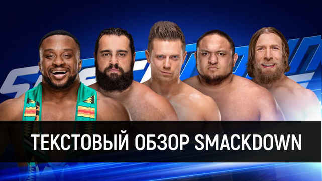 Обзор WWE SmackDown 19 Июня 2018