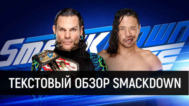 Обзор WWE Smackdown 26 Июня 2018