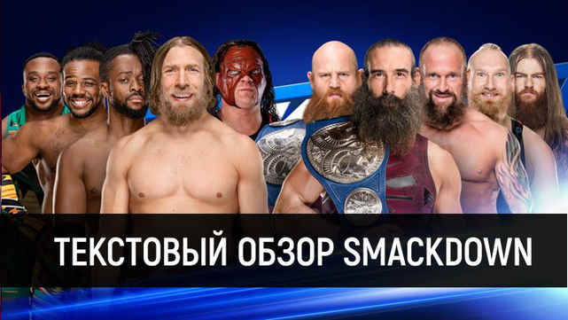Обзор WWE SmackDown 10.07.2018