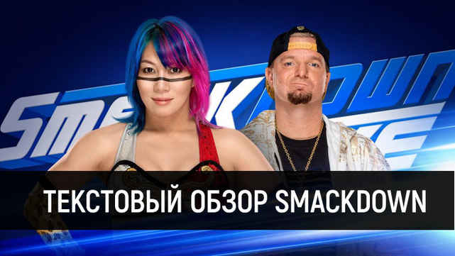 Обзор WWE SmackDown 03.07.2018