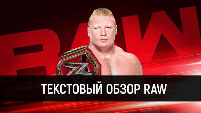 Обзор WWE Monday Night Raw 16.07.201...