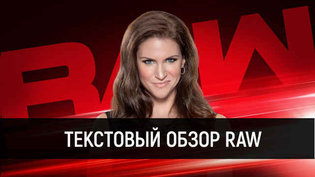 Обзор WWE Monday Night Raw 23.07.201...