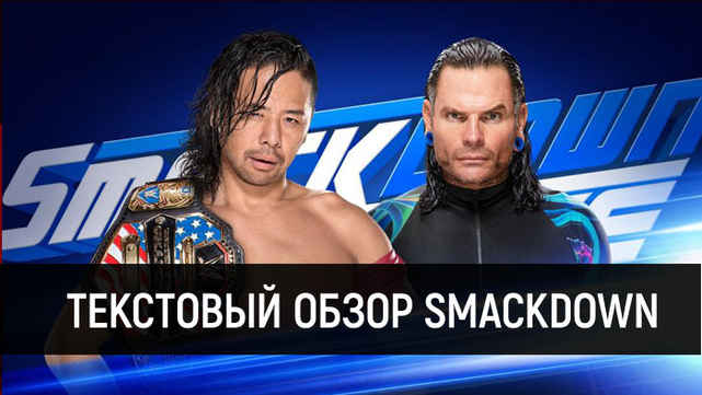 Обзор WWE SmackDown 17.07.2018