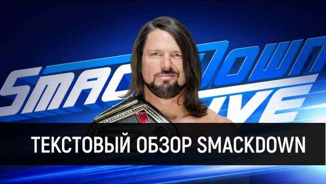 Обзор WWE SmackDown 24.07.2018