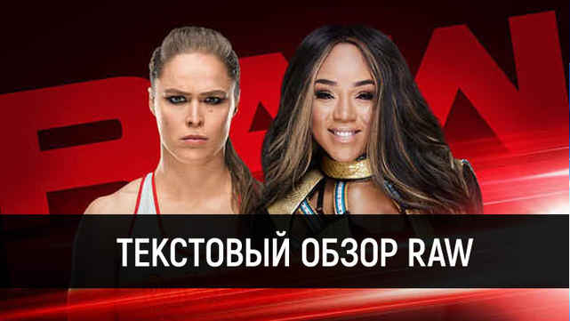 Обзор WWE Monday Night Raw 06.08.201...