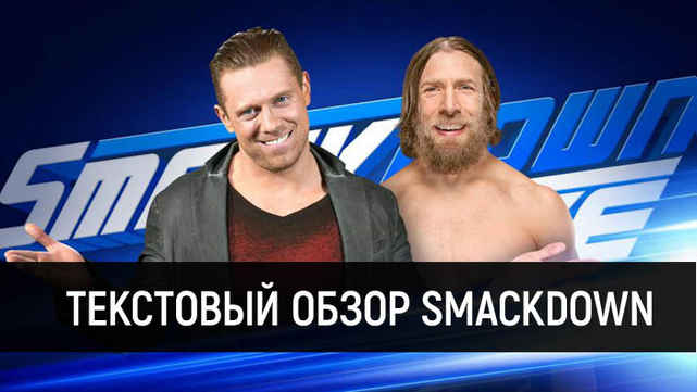 Обзор WWE SmackDown 31.07.2018