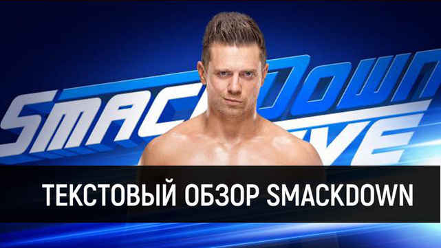 Обзор WWE SmackDown 07.08.2018