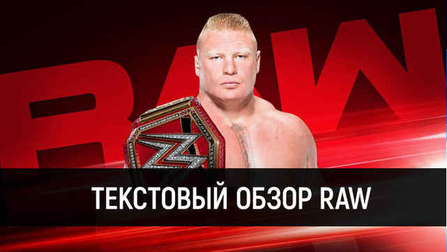 Обзор WWE Monday Night Raw 30.07.201...