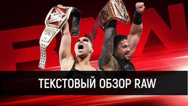 Обзор WWE Monday Night Raw 20.08.201...