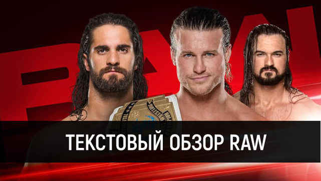 Обзор WWE Monday Night Raw 13.08.201...