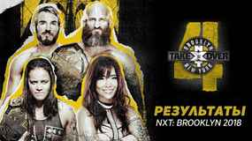 Результаты NXT TakeOver: Brooklyn 2018