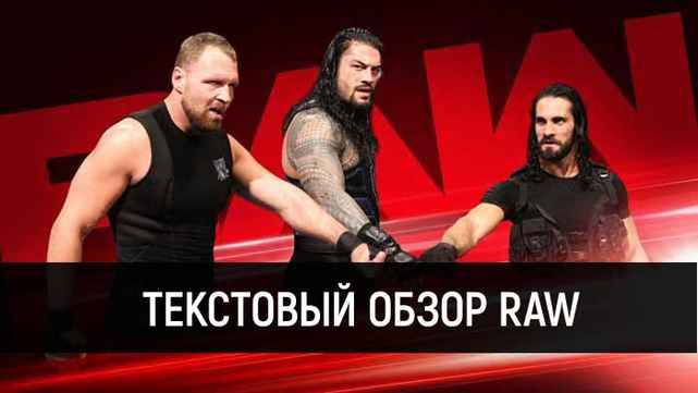 Обзор WWE Monday Night Raw 27.08.201...