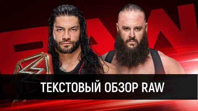 Обзор WWE Monday Night Raw 03.09.201...