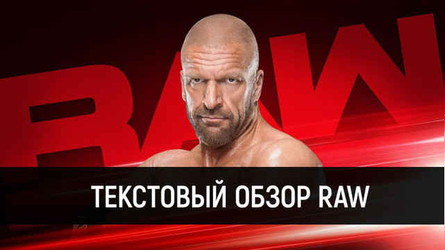 Обзор WWE Monday Night Raw 10.09.2018