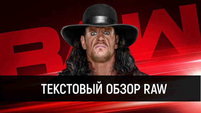 Обзор WWE Monday Night Raw 17.09.201...