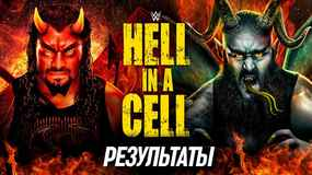 Результаты WWE Hell in a Cell 2018
