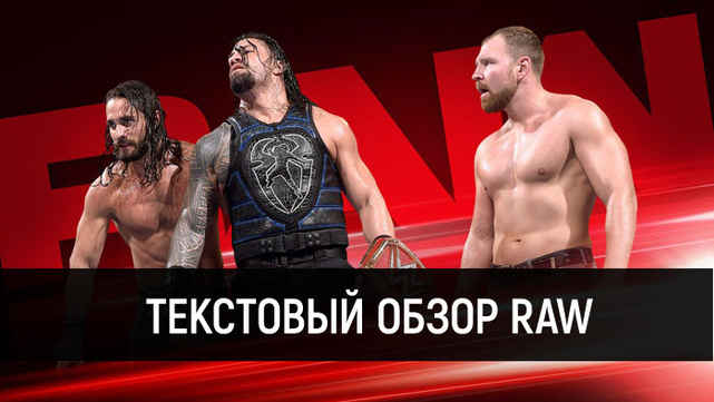 Обзор WWE Monday Night Raw 24.09.201...