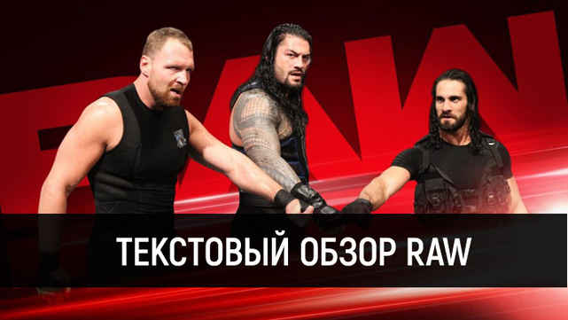 Обзор WWE Monday Night Raw 01.10.2018