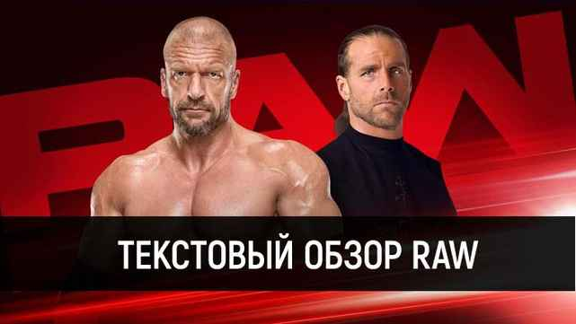 Обзор WWE Monday Night Raw 08.10.201...