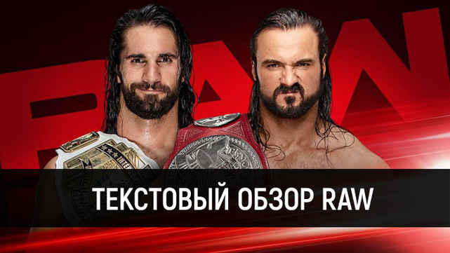 Обзор WWE Monday Night Raw 15.10.2018