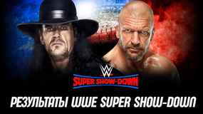 Результаты WWE Super Show-Down