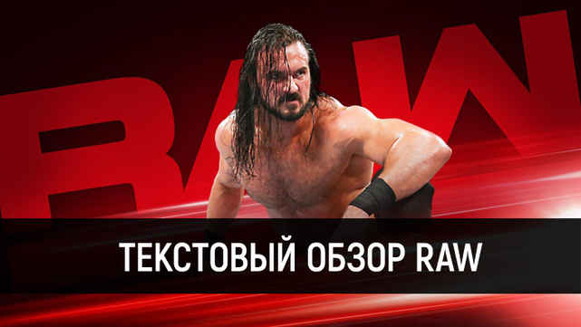 Обзор WWE Monday Night Raw 22.10.201...