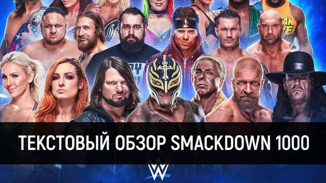 Обзор WWE SmackDown 1000