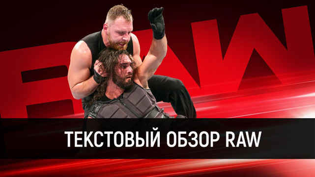 Обзор WWE Monday Night Raw 29.10.2018