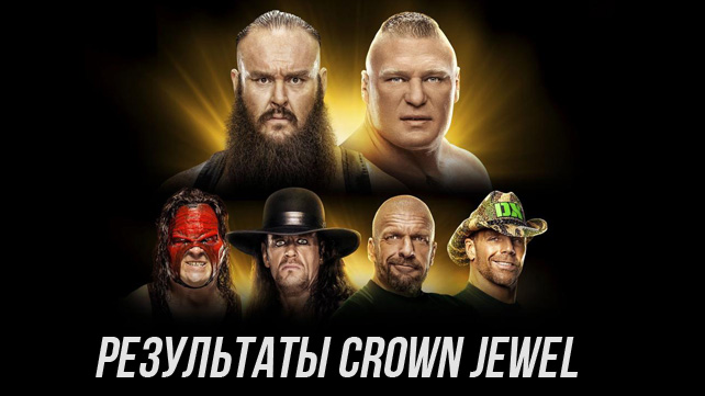 Результаты WWE Crown Jewel