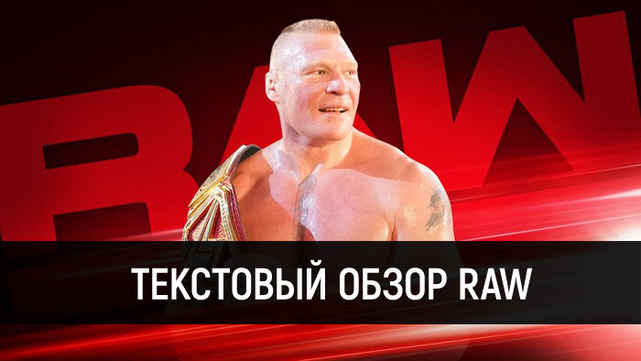 Обзор WWE Monday Night Raw 05.11.201...