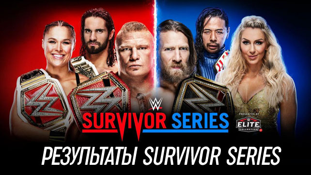 Результаты WWE Survivor Series 2018
