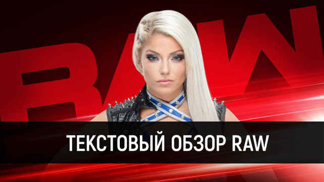 Обзор WWE Monday Night Raw 12.11.201...