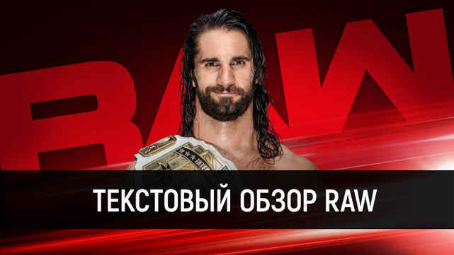 Обзор WWE Monday Night Raw 26.11.201...