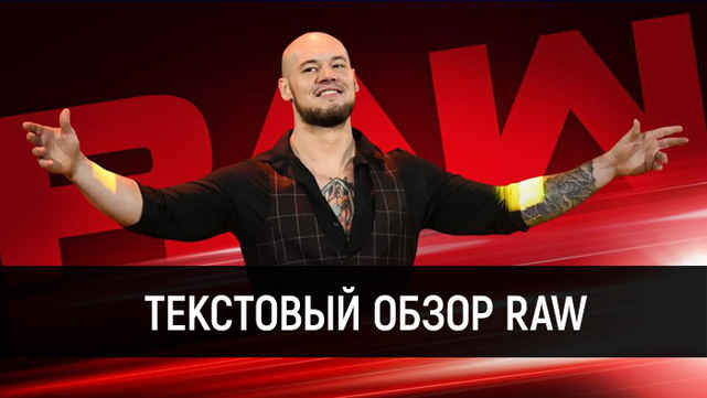 Обзор WWE Monday Night Raw 03.12.2018