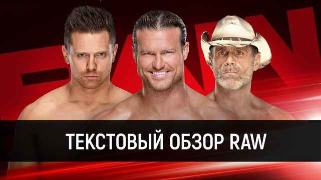 Обзор WWE Monday Night Raw 05.08.201...