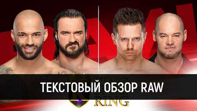 Обзор WWE Monday Night Raw 26.08.201...