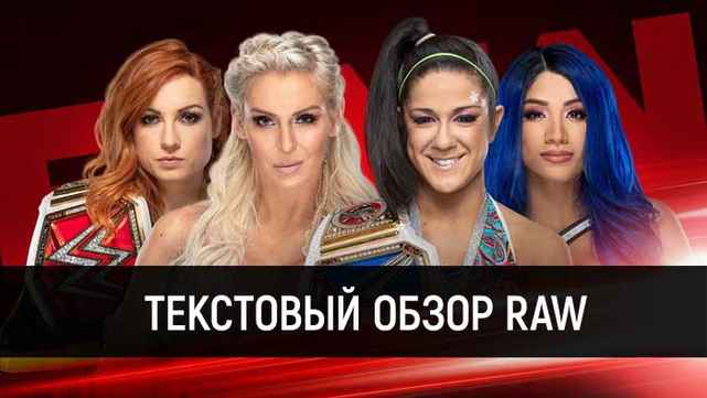 Обзор WWE Monday Night Raw 09.09.2019