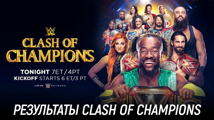 Результаты WWE Clash of Champions 2019