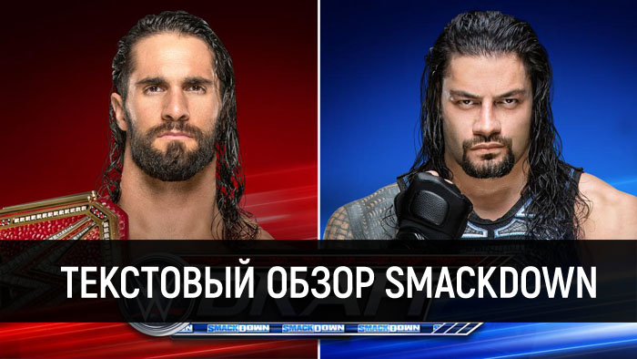 Обзор WWE Friday Night Smackdown 11....