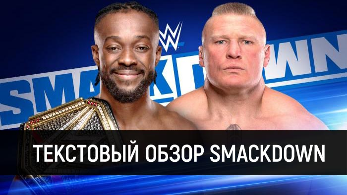 Обзор WWE Friday Night Smackdown 04.10.2019