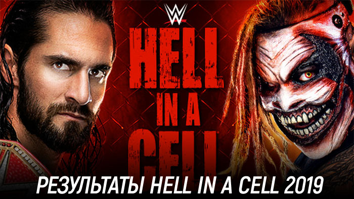 Результаты WWE Hell in a Cell 2019