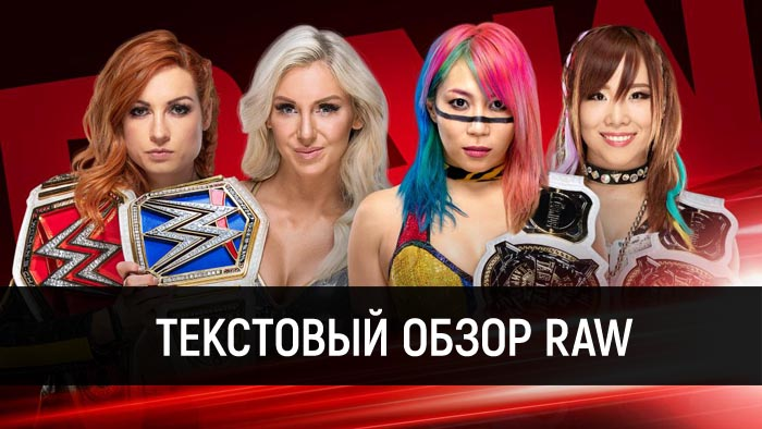Обзор WWE Monday Night Raw 07.10.2019