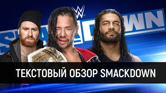 Обзор Friday Night Smackdown 18.10.2...