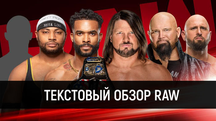 Обзор WWE Monday Night Raw 21.10.201...