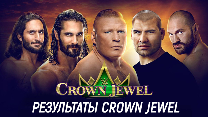 Результаты WWE Crown Jewel 2019