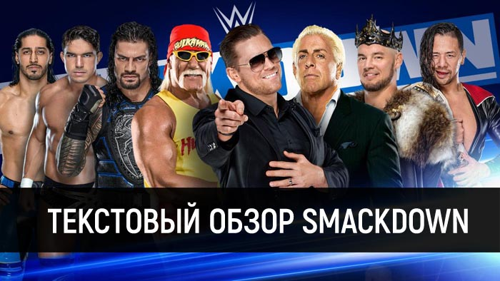 Обзор Friday Night Smackdown 25.10.2...