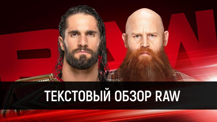 Обзор WWE Monday Night Raw 28.10.201...