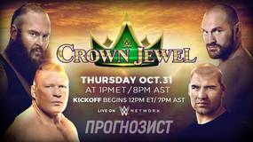Прогнозист 2019: WWE Crown Jewel 2019