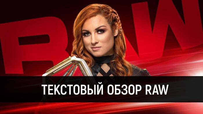 Обзор WWE Monday Night Raw 11.11.201...